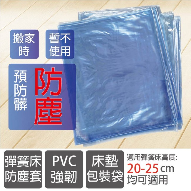 彈簧床PVC強韌防塵袋單人加大105X188cm