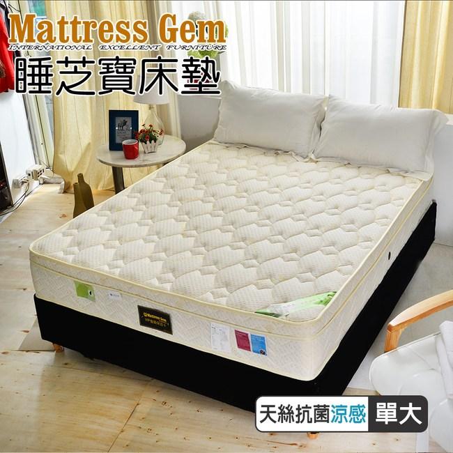 【睡芝寶】三線天絲棉涼感抗菌+護腰型硬式獨立筒床墊單人3.5尺