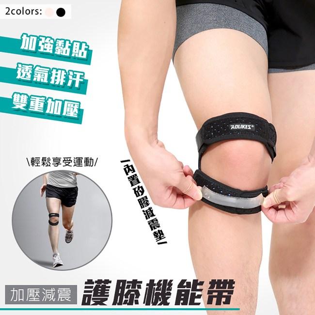 加壓減震護膝機能帶黑色