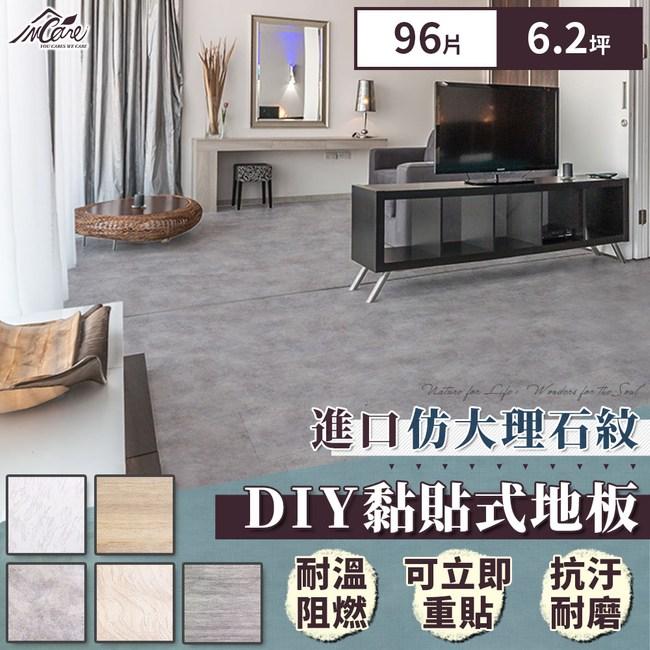 Incare 進口仿大理石紋DIY黏貼式地板-96片流雲黃