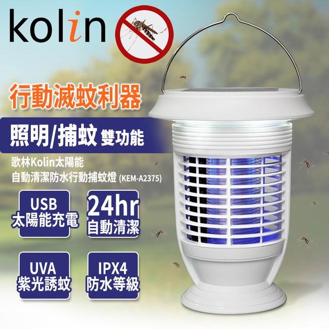 歌林Kolin太陽能自動清潔防水行動捕蚊燈KEM-A2375