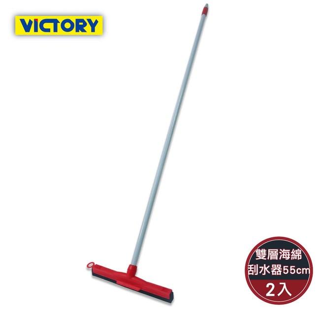 【VICTORY】雙層海綿除塵地板刮水器-55cm(2支)