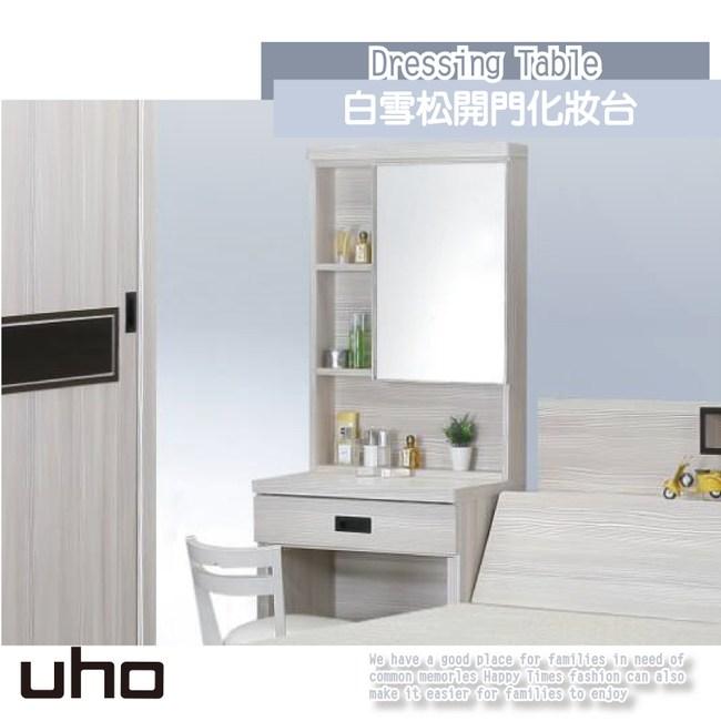 化妝台【UHO】白雪松開門化妝台(不含椅)