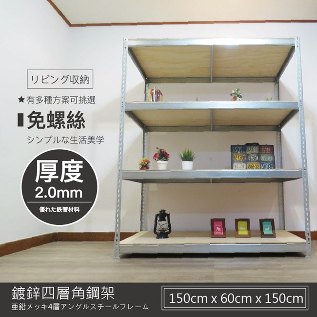 【探索生活】150X60X150公分四層防鏽鍍鋅免螺絲角鋼架