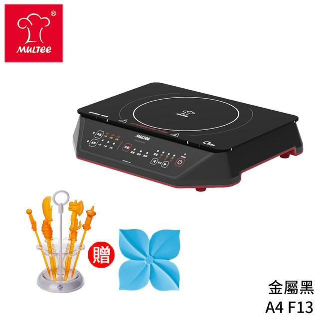【MULTEE 摩堤】A4 F13 六段式智慧電磁爐-特惠組金屬黑