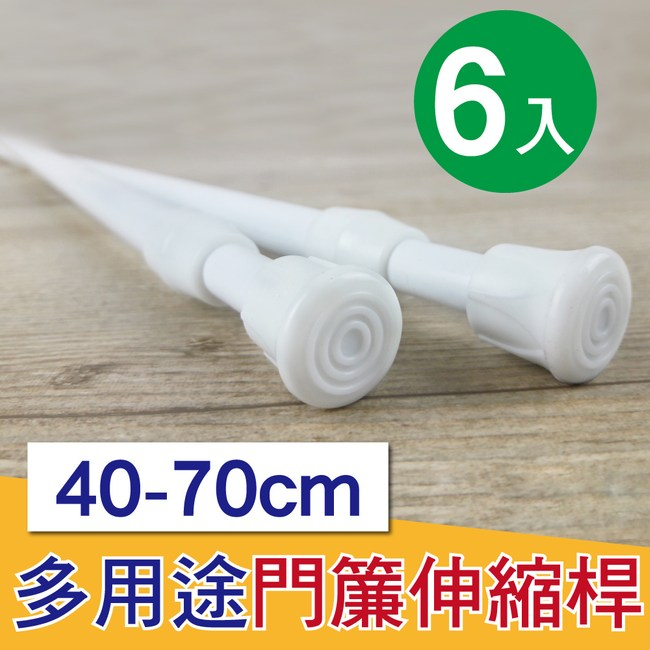 【G+ 居家】彈簧式伸縮桿門簾桿40-70公分(簡約白-6入組)