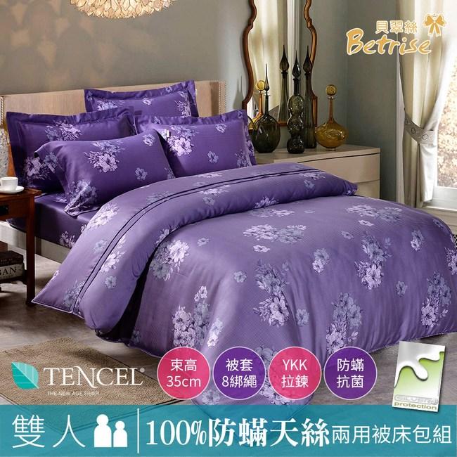 【Betrise繁花若夢】雙人100%天絲銀離子防蹣四件式兩用被床包組