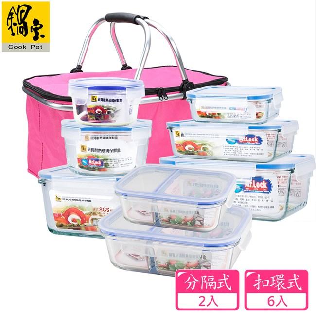 【鍋寶】耐熱玻璃全分隔保鮮盒(樂活野餐8+1入組)