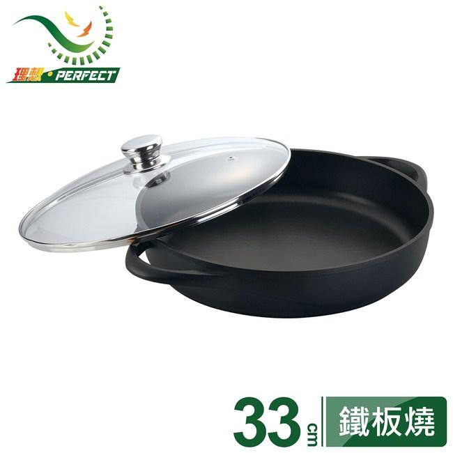 【PERFECT 理想】日式黑金剛鐵板燒33cm33cm