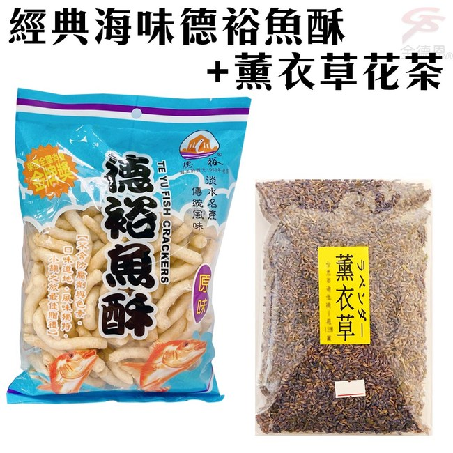 金德恩 台灣製造 經典海味德裕魚酥/兩種可選+紫色浪漫薰衣草花茶原味