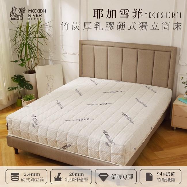 | 耶加雪菲厚乳膠硬式獨立筒床 | 單人加大105X188cm