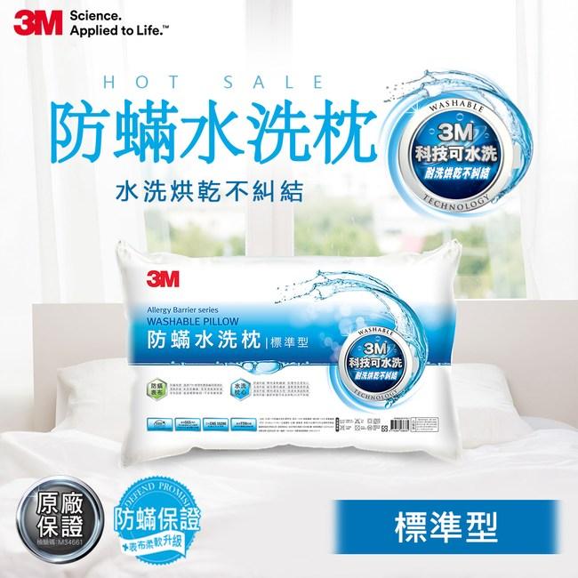 3M 新一代防螨水洗枕-標準型