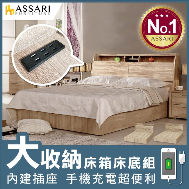 ASSARI-藤原房間組二件(床箱+床底)雙人5尺胡桃