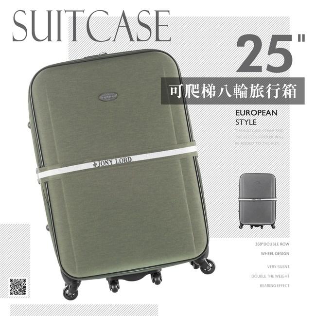 【dayneeds】25吋可爬梯八輪旅行箱 JL-9006橄欖綠