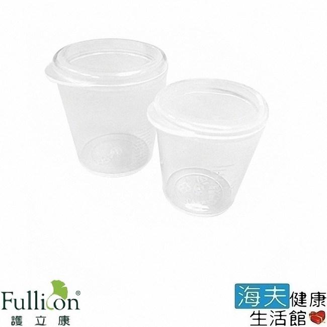 【海夫健康生活館】護立康 搖搖保健杯 藥盒 5入(PC004)雙小*5