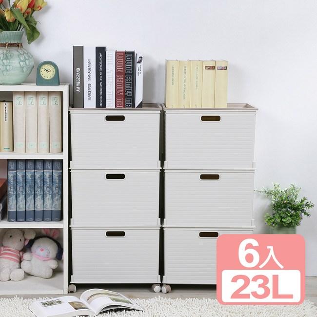 《真心良品》橫濱深型附蓋收納置物盒23L(附輪)6入-棕色