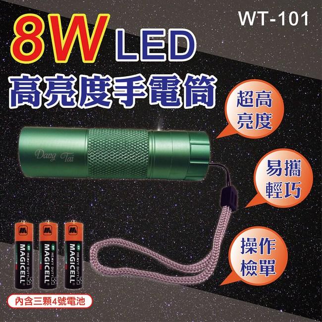 8W高亮度LED手電筒 (WT-101)
