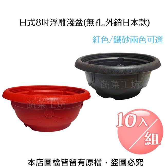 日式8吋浮雕淺盆(無孔.外銷日本款) 紅色/鐵砂兩色可選-10入/組紅色