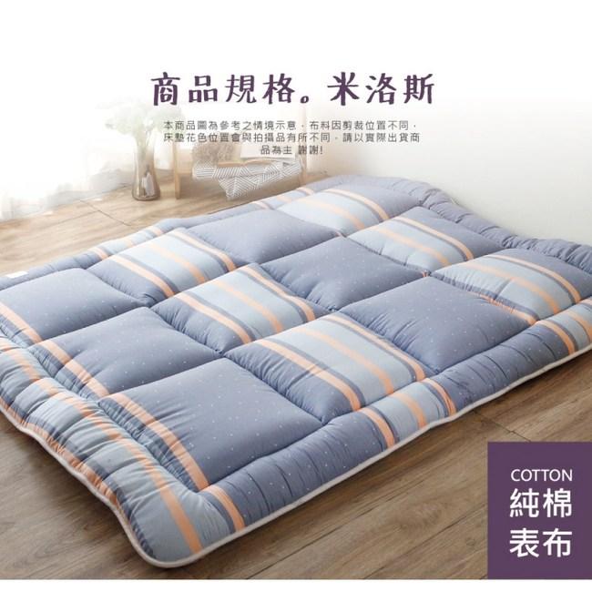 R.Q.POLO 純棉日式榻榻米和室床墊(單人3x6.2尺-多款任選)米洛斯