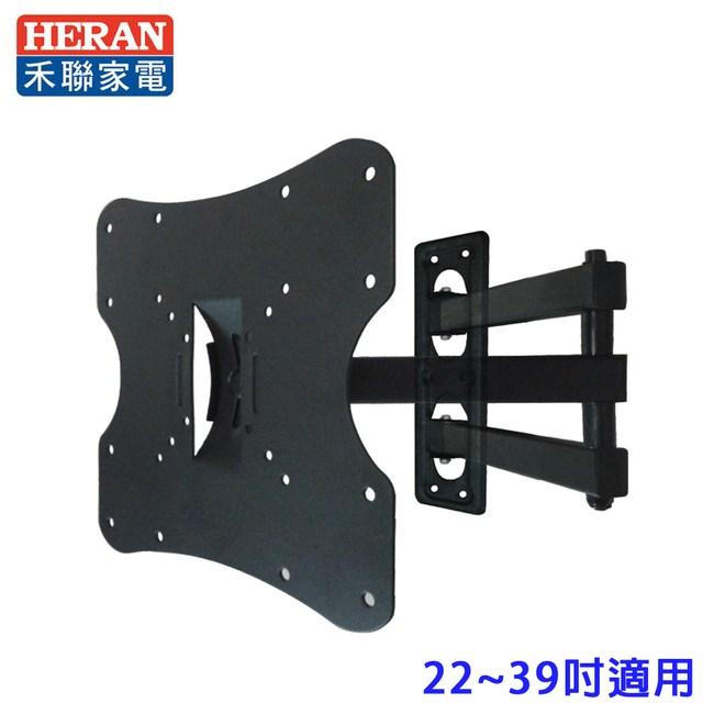 禾聯22~39吋液晶電視 手臂式 壁掛架 WM-C5~不含安裝