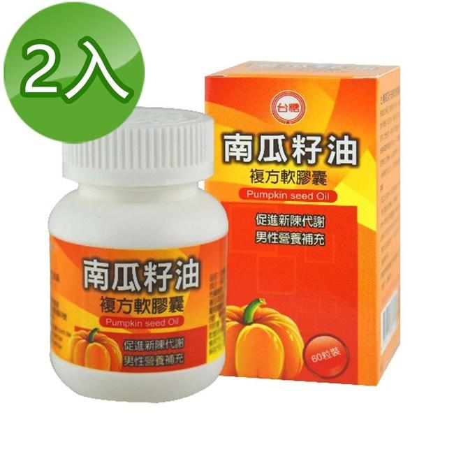 【台糖】南瓜籽油複方軟膠囊(60粒/瓶)(2瓶/組)