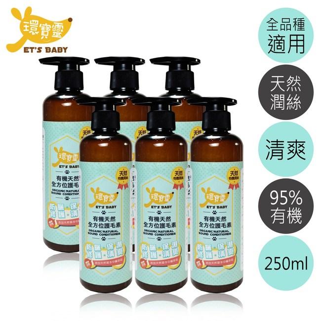 【環寶靈】寵物寶貝有機天然全方位護毛素250ml(6瓶/組)