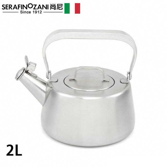 【SERAFINO ZANI 尚尼】米蘭系列不鏽鋼笛音水壺2公升