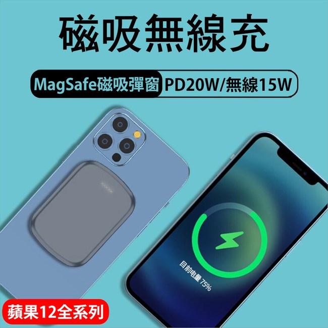 CS22 磁吸無線行動電源10000mAh 支援iPhone 12藍色