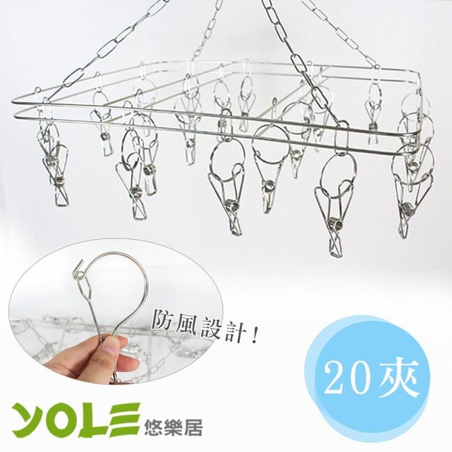 【YOLE悠樂居】不鏽鋼方型防風曬衣架(20夾) #1228040