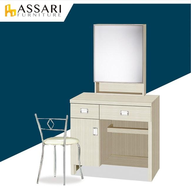 ASSARI-安迪2.7尺收納化妝桌椅組(寬80x深40x高154cm胡桃
