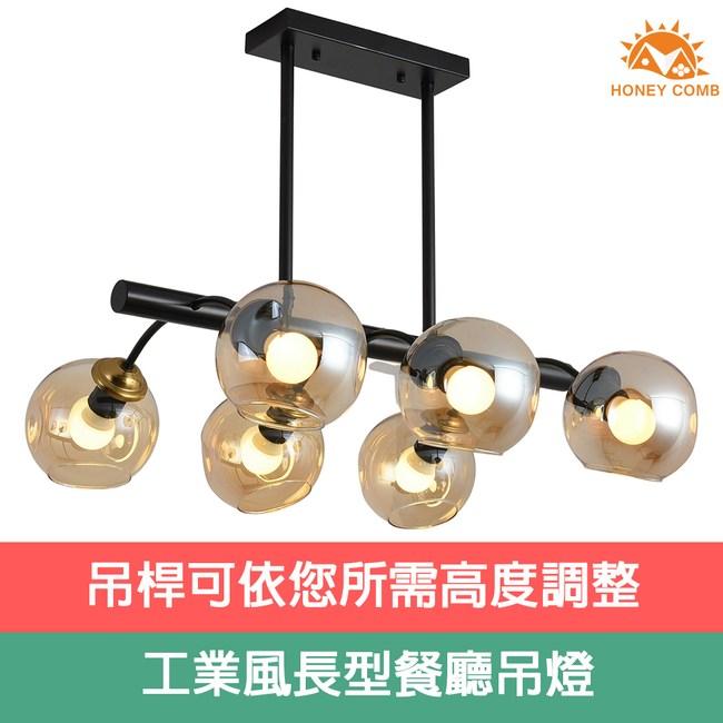 Honey Comb 工業風長型餐廳吊燈 KC2013-6C