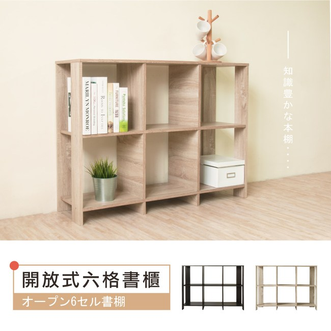 【Hopma】開放式六格書櫃-橫式(淺橡木)