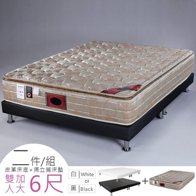 Homelike 克萊三線精梳棉獨立筒床組-雙人加大6尺質感黑