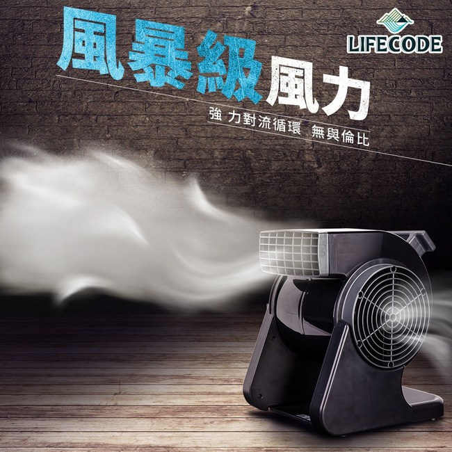 LIFECODE《樂活不露》黑旋風渦輪扇(X5)-附提袋