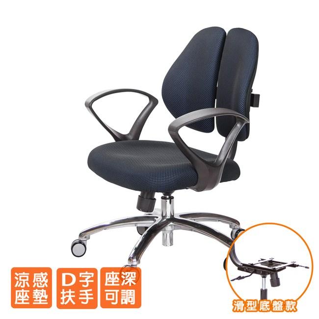 GXG 人體工學 雙背椅 (鋁腳/D字扶手)TW-2991 LU4#訂購備註顏色