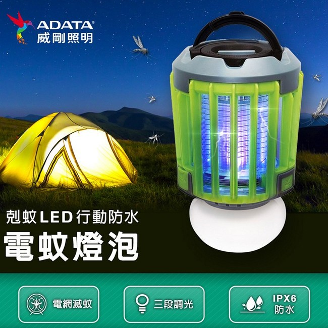 威剛 LED行動電蚊燈泡 AL-CPLCP800-5W625GR