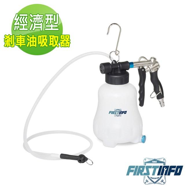 【良匠工具】經濟型氣動剎車油抽油機 吸取器
