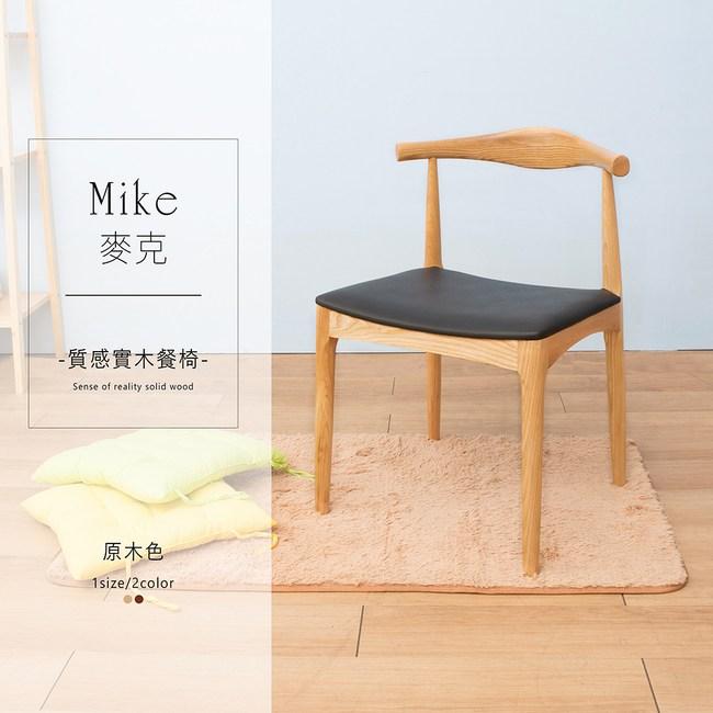 【Jiachu 佳櫥世界】Mike麥克質感實木餐椅(二色)原木色