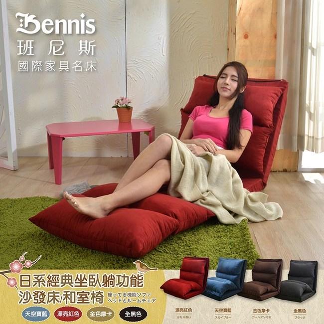 【班尼斯】日系經典坐臥躺功能沙發床/和室椅/單人沙發紅色