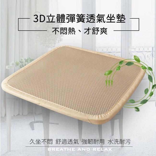 3D立體彈簧水洗透氣坐墊/涼墊(45×45cm)單一規格