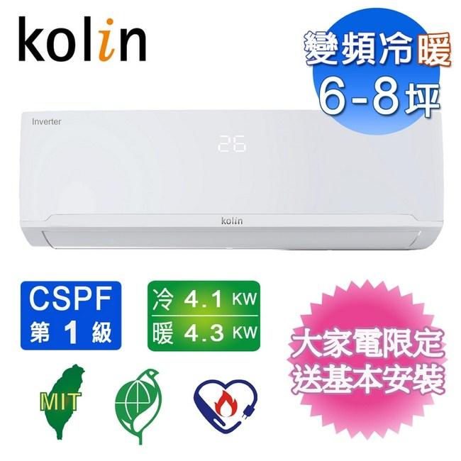歌林6-8坪一級變頻冷暖冷氣 KDV-41203/KSA-412DV03~含基本安裝