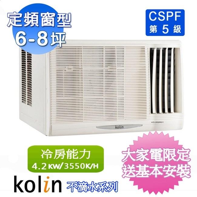 Kolin歌林 6-8 坪不滴水右吹窗型冷氣 KD-412R06(含基本安裝)