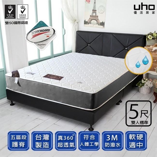 【UHO】卡莉絲名床-超透氣防潑水五段式5尺雙人獨立筒床墊