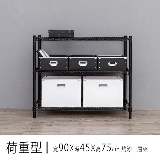 【dayneeds】荷重型 90X45X75公分 烤漆三層架黑色