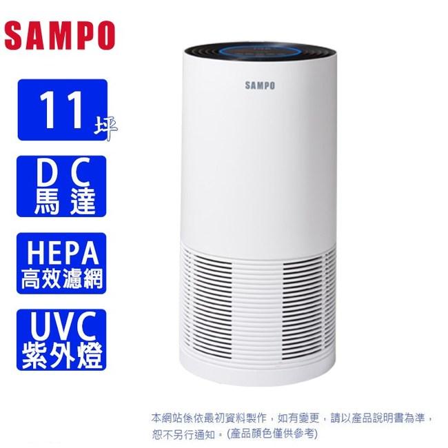SAMPO聲寶UV紫外線11坪高效空氣清淨機AL-BF20CH