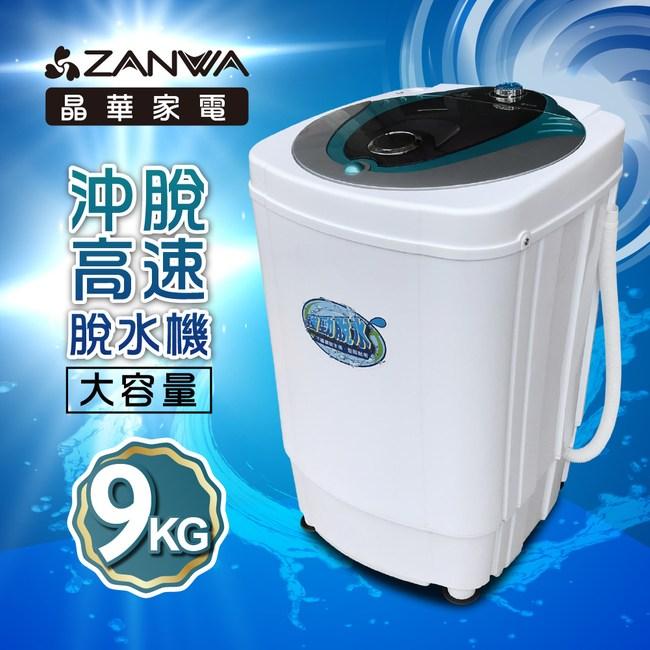 ZANWA晶華 9KG大容量可沖脫高速靜音脫水機(ZW-T57-B2)