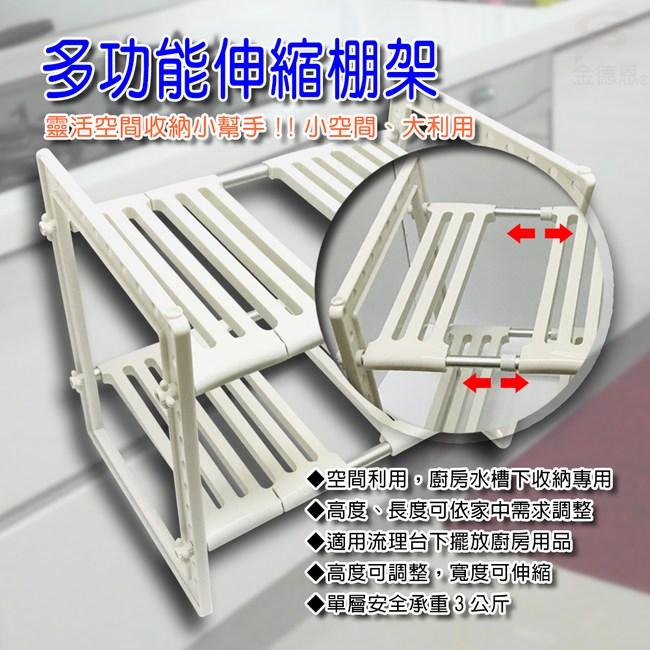 金德恩 台灣製造 流理台DIY可調式伸縮置物收納架/洗手台/水槽組