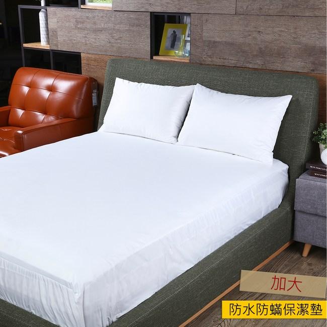 HOLA 床包式防水防蟎保潔墊加大