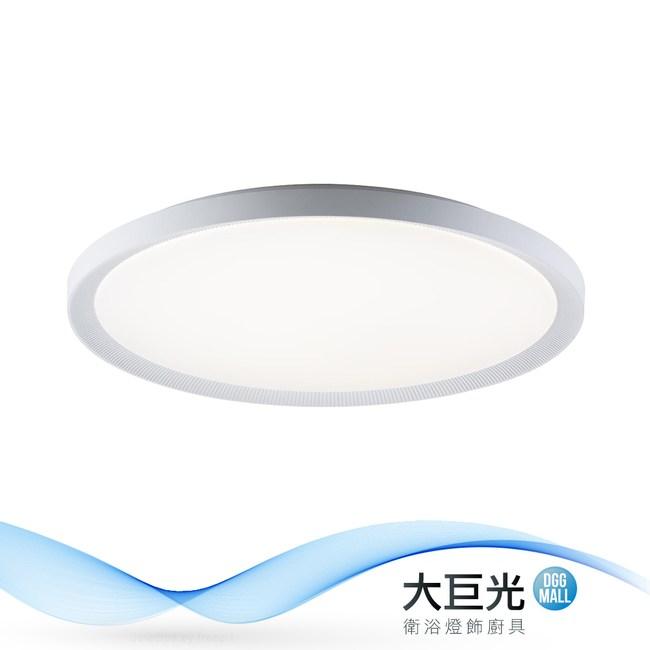 【大巨光】現代風48W內建LED吸頂燈-中(BM-21981)