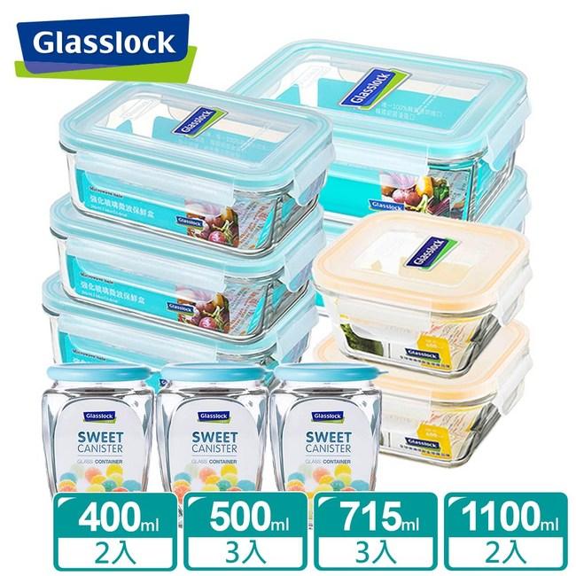 【Glasslock】強化玻璃微波保鮮盒-儲物保鮮10件組